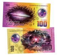 100 рублей - Галактика Сомбреро. Памятная банкнота