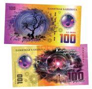 100 рублей - Звездные тропы. Памятная банкнота
