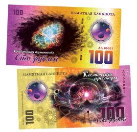 100 рублей - Крабовидная туманность. Памятная банкнота