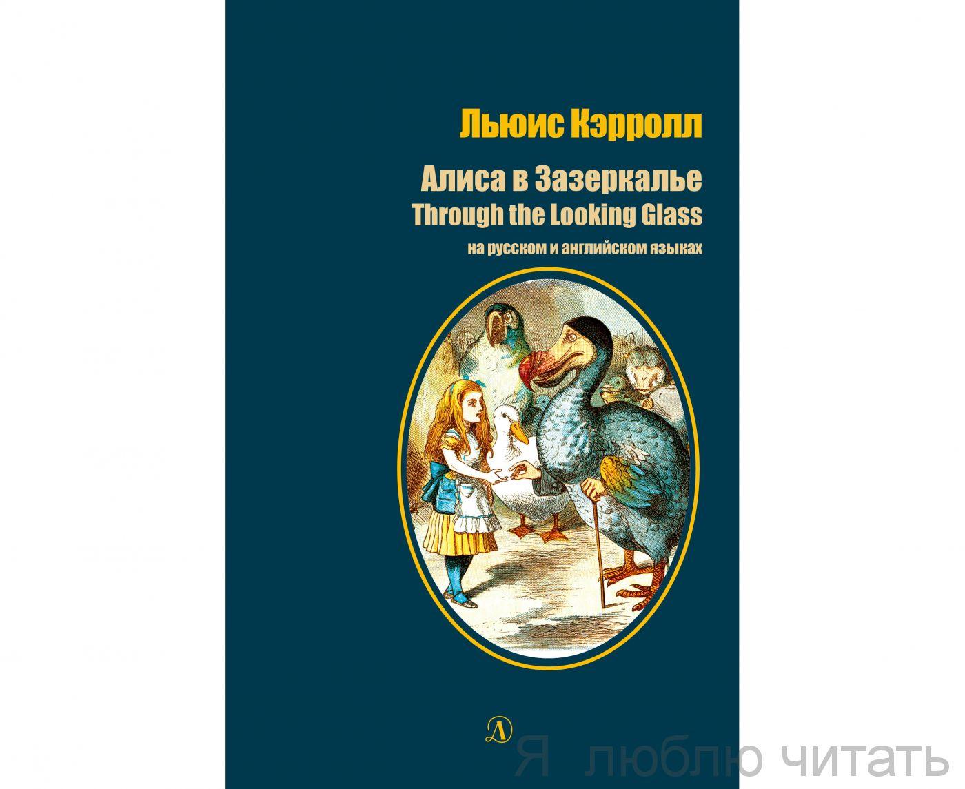Алиса в Зазеркалье (рус. и англ.)