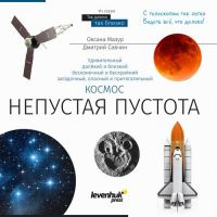 Книга знаний «Космос. Непустая пустота» - фото