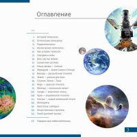 Книга знаний «Космос. Непустая пустота» - оглавление