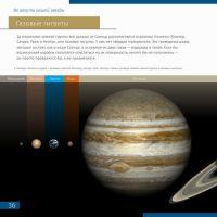 Книга знаний «Космос. Непустая пустота» - описание