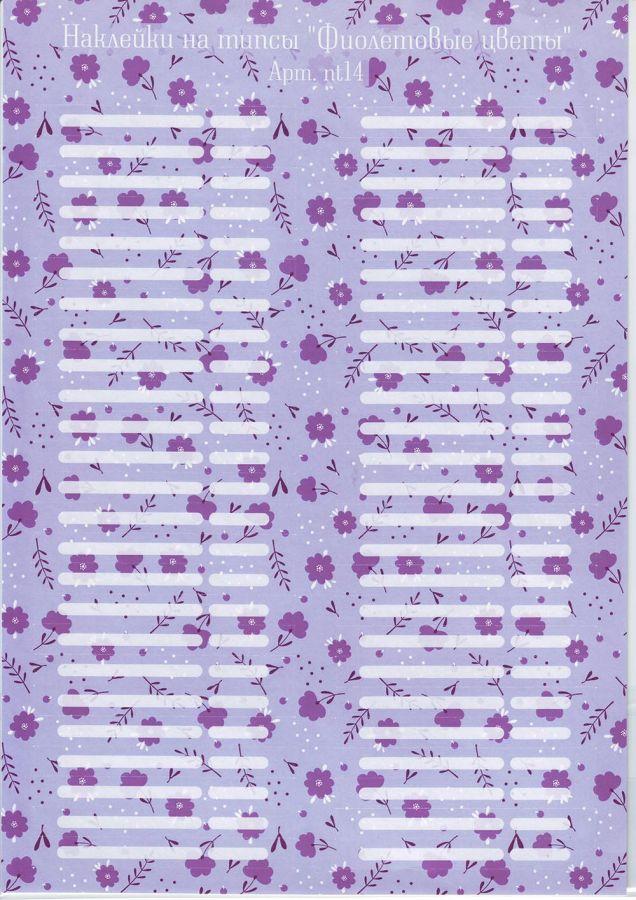 "Наклейки на типсы ""Фиолетовые цветы"" Арт. nt14 50 шт"
