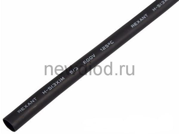 Термоусаживаемая трубка клеевая REXANT 9,0/3,0 мм, черная, упаковка 10 шт. по 1 м