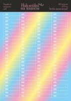 """Наклейки на типсы """"Радужный градиент"""" Арт. nt 16 radugnyi gradient 100  шт"""