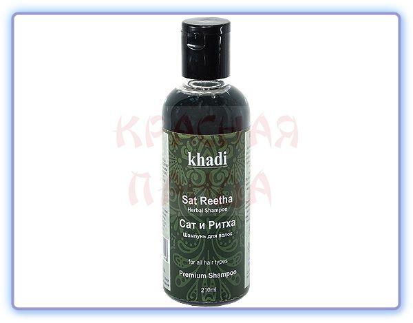 Шампунь Khadi Sat Reetha Herbal Shampoo