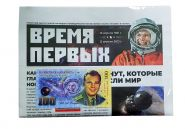 Газета ВРЕМЯ ПЕРВЫХ. 12 апреля 1961 - 12 апреля 2021. + подарок