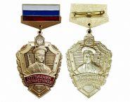 Отличник Погранслужбы ( Пограничной службы ) Первая степень Оригинал