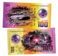 100 рублей - Кратер Менделеева на Луне. Памятная банкнота