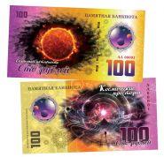 100 рублей - Солнечная активность. Памятная банкнота