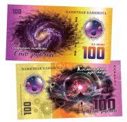 100 рублей - Спиральная галактика. Памятная банкнота