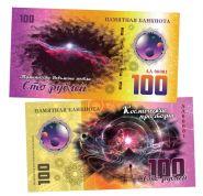 100 рублей - Туманность Ведьмина метла. Памятная банкнота