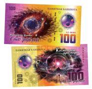100 рублей - Туманность Улитка. Памятная банкнота
