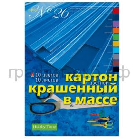 Картон цветной А4 10л.10цв.Альт Крашенный в массе 11-410-221