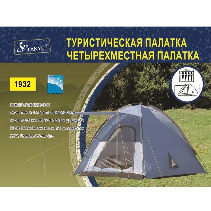 Палатка 4-х местная LANYU LY-1932