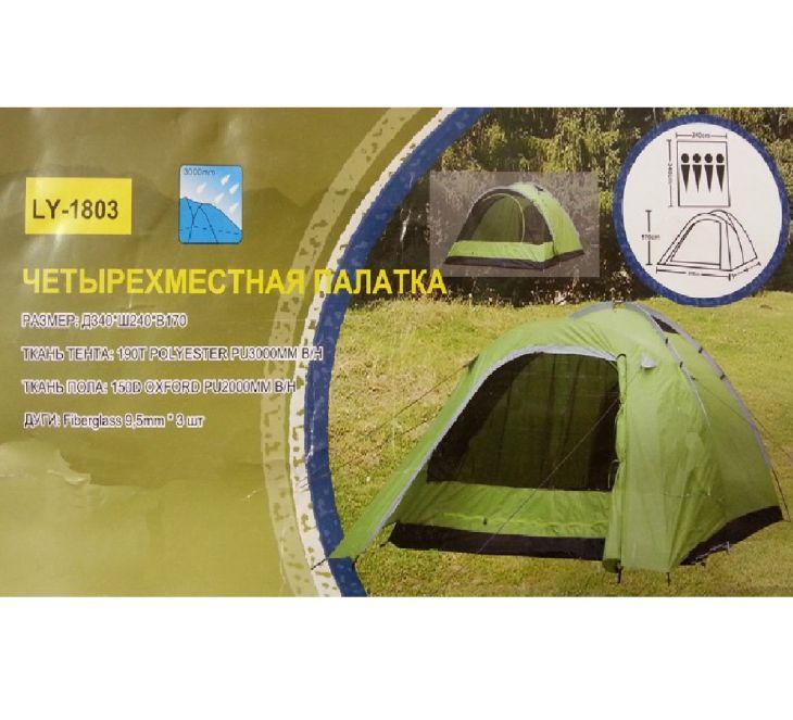 Палатка 4-х местная LANYU LY-1803