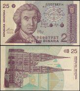 Хорватия - 25 Динар 1991 UNC
