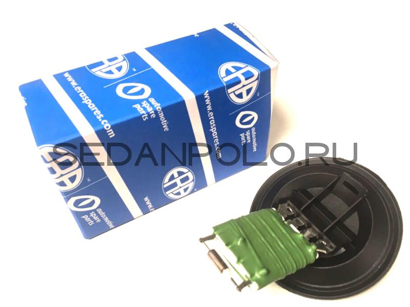 Резистор отопителя ERA Резистор печки Volkswagen Polo Sedan / Rapid