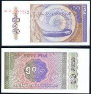 Мьянма (Бирма) 50 Пьяс 1994 UNC