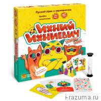 Ихний Ихниевич Настольная игра про Русский язык