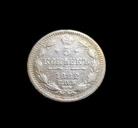 5 копеек 1882 СПБ НИКОЛАЙ 2. СЕРЕБРО