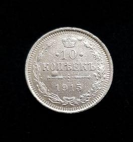 10 копеек 1915 СПБ НИКОЛАЙ 2. СЕРЕБРО aUNC