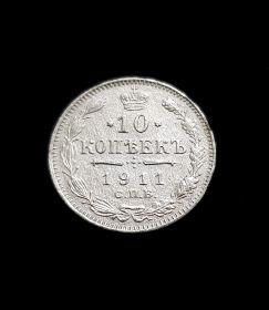 10 копеек 1911 СПБ НИКОЛАЙ 2. СЕРЕБРО aUNC