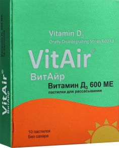 Витамин Д3 600 МЕ пастилки массой 60 мг ВитАйр (Vitamin D3 VitAir), 10 шт.