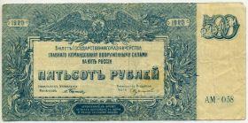 500 рублей 1920 АМ-058 Юг России
