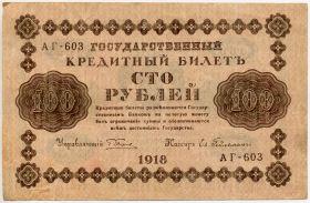100 рублей 1918 АГ-603 Пятаков-Гейльман