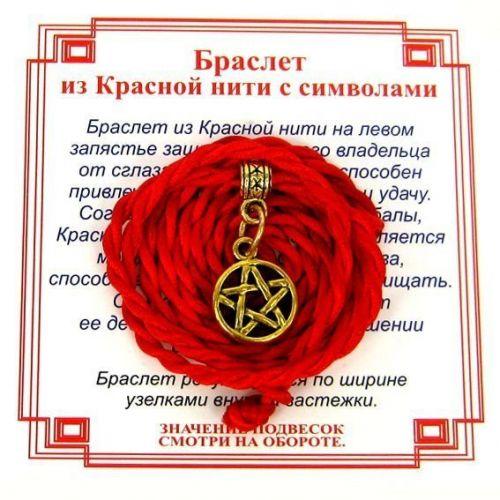 Браслет красный витой на Защиту от зла (Пентаграмма)