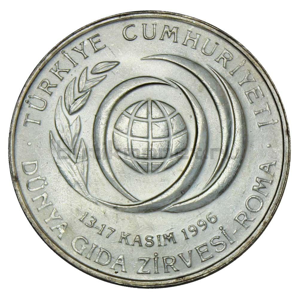 50000 лир 1996 Турция Продовольственная программа - ФАО
