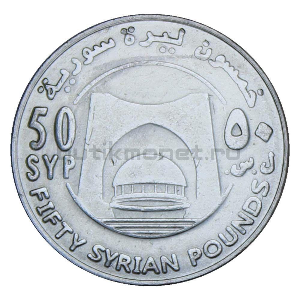 50 фунтов 2018 Сирия