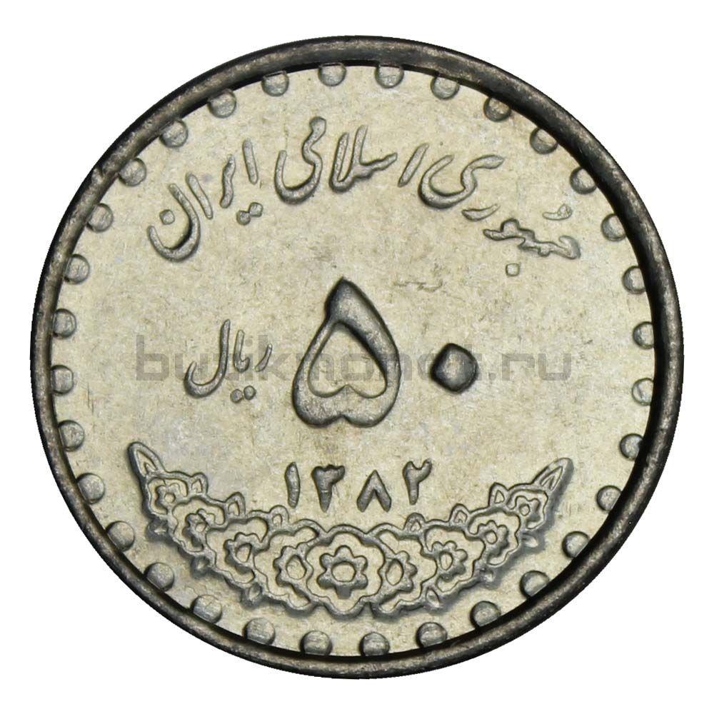 50 риалов 2003 Иран Мечеть Хазрат Масумах