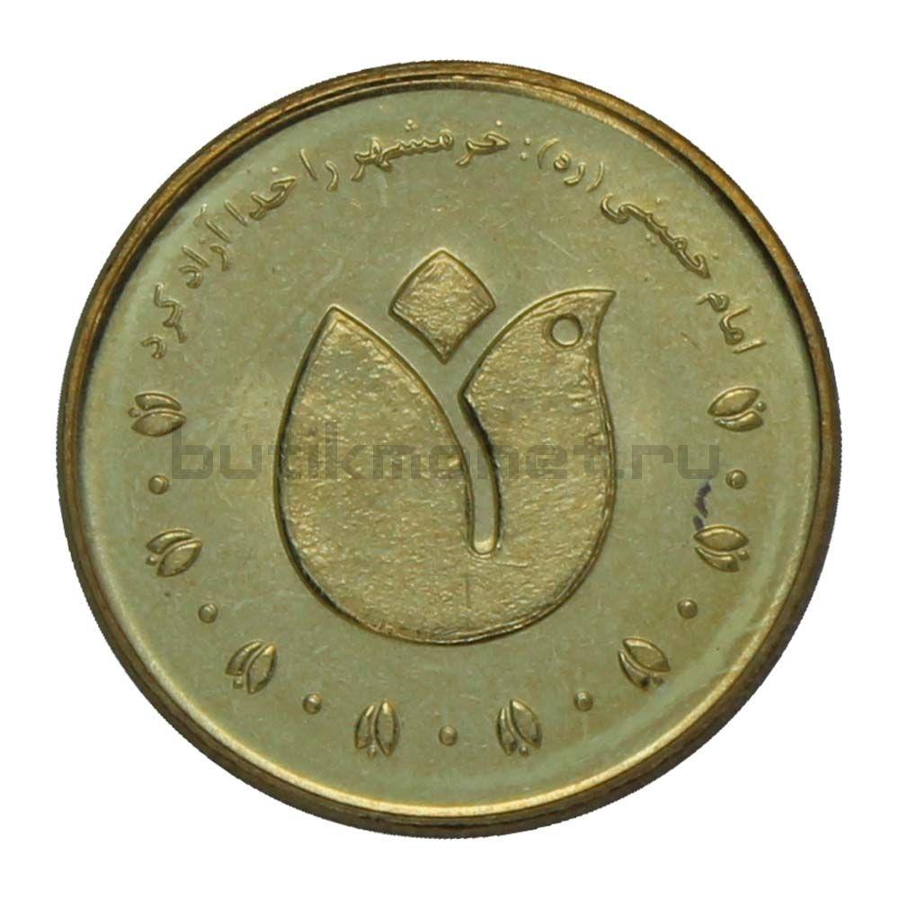 500 риалов 2011 Иран Хорремшехр