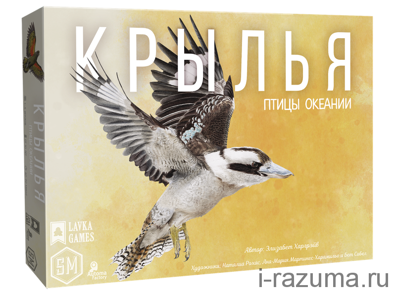 Крылья: Птицы Океании