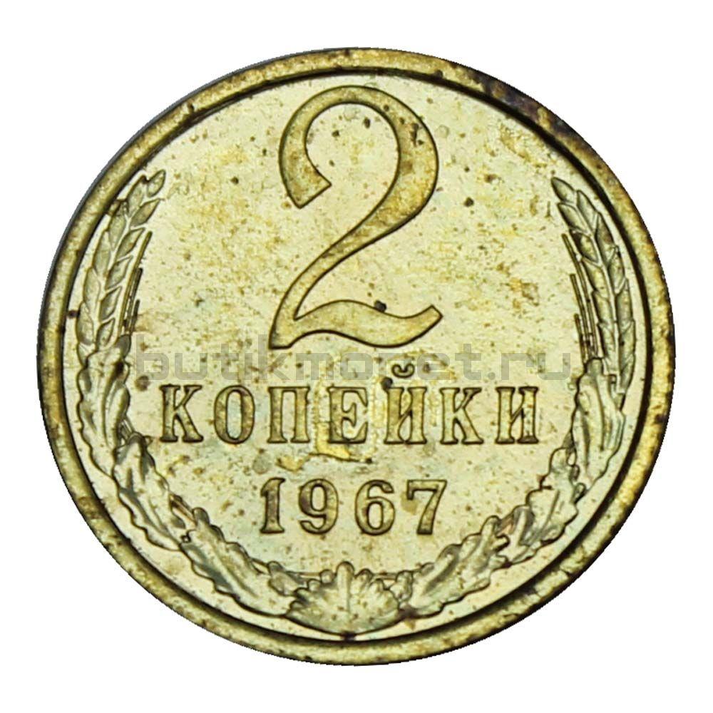 2 копейки 1967 AU