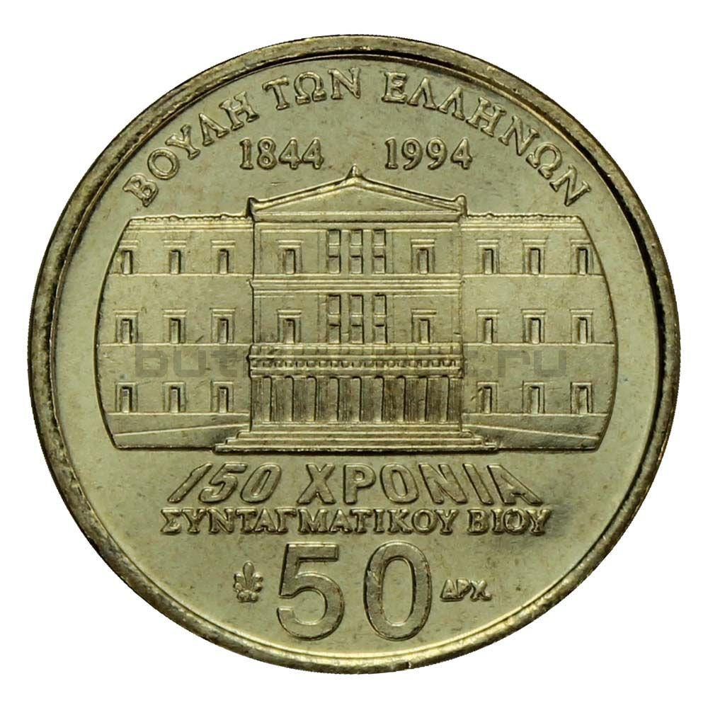 50 драхм 1994 Греция 150 лет Конституции, Деметриос Калергис