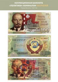 100 рублей Ленин В.И. (с водяными знаками)