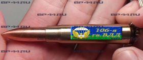 Патрон 7,62 (мультитул) 106 гв. ВДД