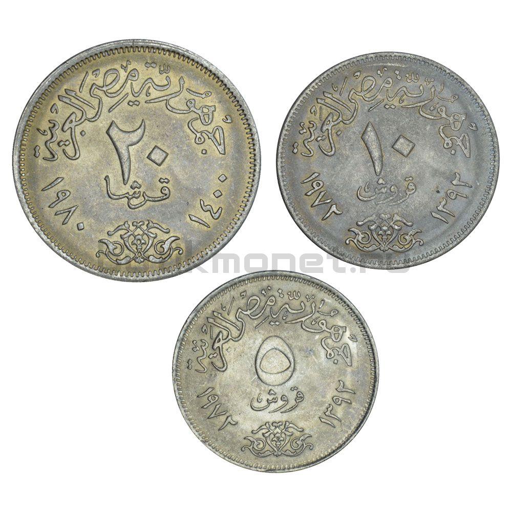 Набор монет 1972-1980 Египет (3 штуки)