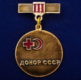 Знак Донор СССР 3 степени (оригинал)