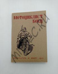 Мотоциклист боец (репринтное издание)