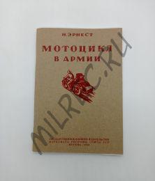 Мотоцикл в армии 1936 (репринтное издание)