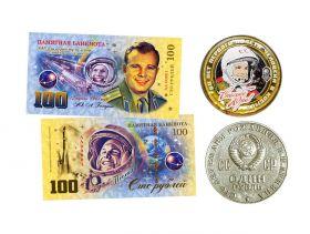 НАБОР - монета 1 рубль СССР + банкнота 100 рублей - 60 лет полета в космос Ю.А. Гагарина