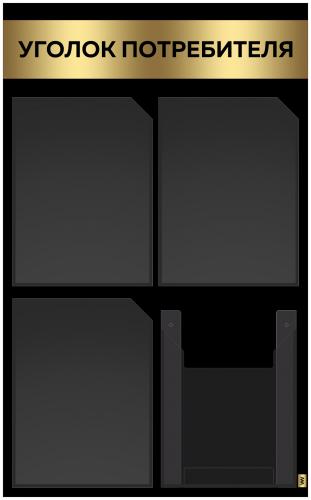 """Стенд """"Уголок потребителя"""" настенный, черный/металлик, карманы А4 (3 плоских + 1 объемный), Айдентика Технолоджи"""