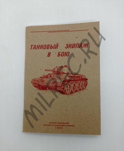Танковый экипаж в бою 1943 (репринтное издание)