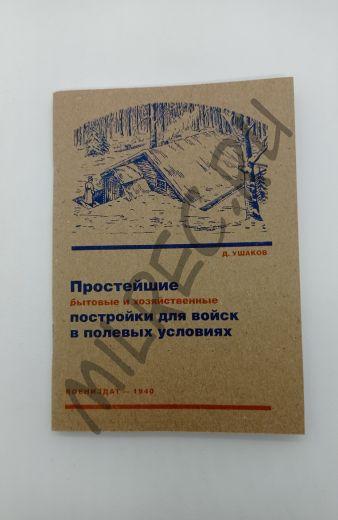 Простейшие бытовые и хозяйственные постройки для войск в полевых условиях 1940 (репринтное издание)