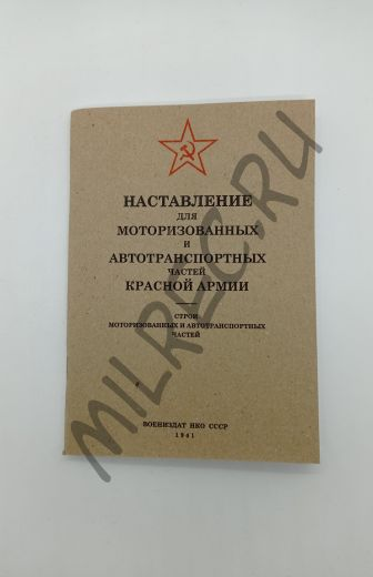 Наставление для моторизованных и автотранспортных частей Красной Армии 1941 (репринтное издание)